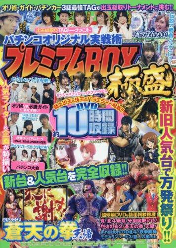 パチンコオリジナル実戦術 プレミアムBOX 極盛 (GW MOOK 287)