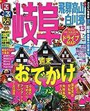 るるぶ岐阜 飛騨高山 白川郷'13 (国内シリーズ)