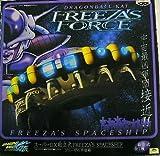 ドラゴンボール改/スーパーDXスペースシップ/フリーザの宇宙船