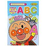 それいけ!アンパンマン ・ ちいくシリーズ (ABC)