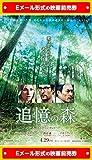 『追憶の森』 映画前売券(ムビチケEメール送付タイプ)