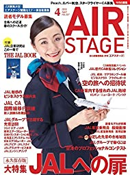 AIR STAGE (エア ステージ) 2015年4月号
