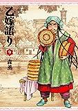 乙嫁語り 9巻 (ビームコミックス)
