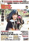 週プレ No.12 3/21 号 [雑誌]