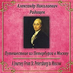 Puteshestvie iz Peterburga v Moskvu Hörbuch