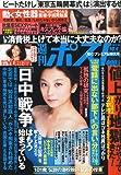 週刊ポスト 2013年 10/4号 [雑誌]