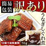 ぐるめライン 特選 国産うなぎ しぐれ煮つくだ煮風 約70g×10パック うなぎ ウナギ 鰻 わけあり