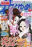 別冊 花とゆめ 2010年 07月号 [雑誌]