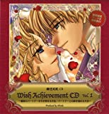 Wish Achievement CD Vol.1 [願望成就CD] [最高のパートナーを引き寄せる方法/パートナーとの絆を強める方法] (願望成就ワーク法説明書付)