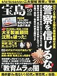宝島 2012年 10月号 [雑誌]