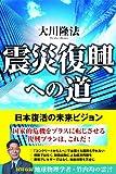 震災復興への道―日本復活の未来ビジョン