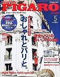 FIGAROjapon(フィガロジャポン) 2015年 05 月号 [雑誌]