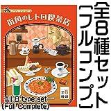 ぷちサンプルシリーズ 街角のレトロ喫茶店 【全8種セット(フルコンプ)】