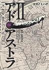アド・アストラ -スキピオとハンニバル- 第2巻
