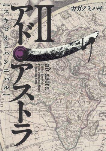 アド・アストラ 2 ─スキピオとハンニバル─ (ヤングジャンプコミックス・ウルトラ)