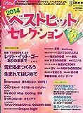 2014 ベストヒット セレクション (月刊ピアノ 2015年1月号増刊)