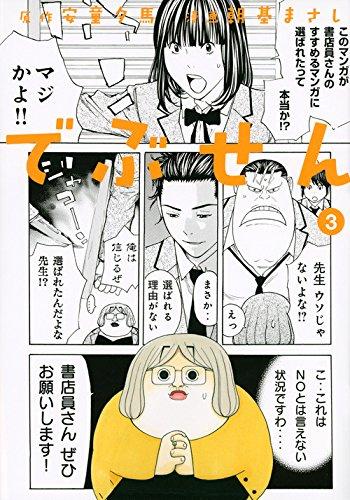 でぶせん(3) (ヤンマガKCスペシャル)