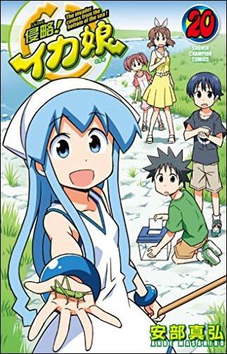 侵略!イカ娘 20 (少年チャンピオンコミックス)