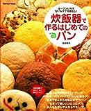 炊飯器で作るはじめてのパン―オーブンいらず型いらずで失敗なし! (Gakken Mook Very Easy!)