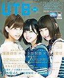 UTB+ vol.33 (UTB 2016年 09月号 増刊)