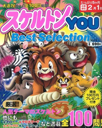 スケルトンYOU Best Selection 3 (英和MOOK)