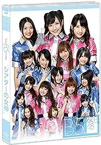 【Amazon.co.jp・公式ショップ限定】AKB48 Team B 5th stage「シアターの女神」 [DVD]