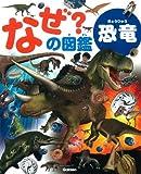 恐竜 (なぜ?の図鑑)