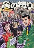 象の怒り / 吉田 戦車 のシリーズ情報を見る