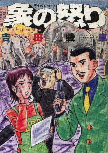象の怒り (ビームコミックス)