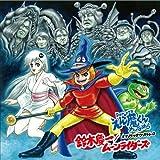 Dororonえん魔くんメ~ラめら オリジナルサウンドトラック(仮)
