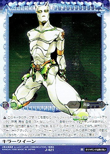 ジョジョの奇妙な冒険ABC(アドベンチャーバトルカード) R  J-421 キラークイーン