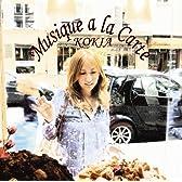 amazon限定仕様「Musique a la Carte」(DVD付Special Edition/2010年限定生産)