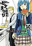 ヒナまつり 10<ヒナまつり> (ビームコミックス(ハルタ))