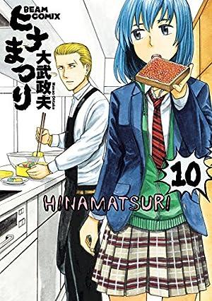 ヒナまつり 10 (ビームコミックス(ハルタ))
