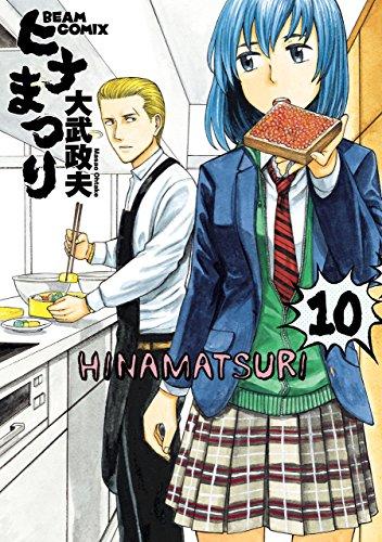 ヒナまつり 10<ヒナまつり> (ビームコミックス(ハルタ))[Kindle版]