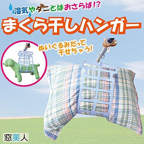 【窓美人】枕はもちろん!ぬいぐるみやクッションにも使える!便利アイテム【まくら干しハンガー 1セット入り】