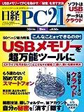 日経 PC 21 (ピーシーニジュウイチ) 2011年 09月号 [雑誌]
