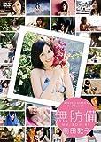 前田敦子 DVD 「無防備」