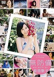 無防備 [DVD]