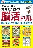 もの忘れ・認知症を防ぐ! 脳活ドリル (TJMOOK)
