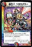 デュエルマスターズ 轟烈X ベガスダラー/DXデュエガチャデッキ 禁星の破者 ドキンダム(DMD35)/ シングルカード