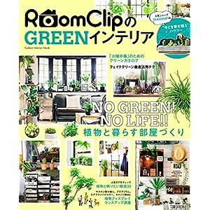 RoomClipのGREENインテリア (学研インテリアムック) [Kindle版]