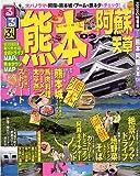 るるぶ熊本 阿蘇 天草'09 (るるぶ情報版 九州 5)
