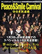 Peace&Smile Carnival (ピースアンドスマイルカーニバル) at 日本武道館 2009年 02月号 [雑誌]