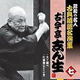 昭和の名人~古典落語名演集 五代目古今亭志ん生 七