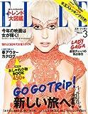 ELLE JAPON (エル・ジャポン) 2012年 03月号 [雑誌]