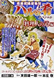 ハルの肴スペシャル 料理人の道編―両国居酒屋物語 (Gコミックス)