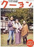 月刊 クーヨン 2011年 02月号 [雑誌]