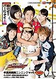 『手裏剣戦隊ニンニンジャー』キャラクターブック 熱いぜ! パーリナイ! (TOKYO NEWS MOOK)