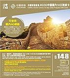 【中国移動香港】4G/3G 中国・香港10日間1.5GBデータプリペイドSIM [並行輸入品]